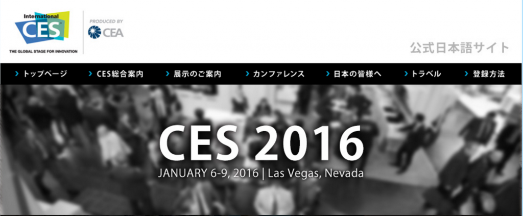 日本メーカーの衰退、ビジネスdevの重要性を感じたCES 2016 Las Vegas