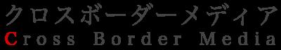 株式会社クロスボーダープランニング