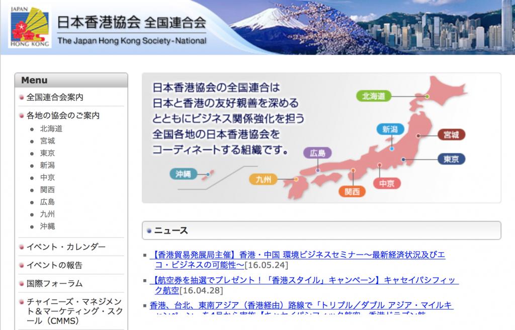 日本香港協会|クロスボーダーメディア